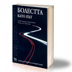 Book Cover: Болестта като път - Д-р Торвалд Детлефсен, Д-р Рюдигер Далке