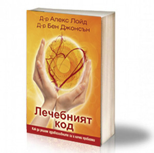 Book Cover: Лечебният код - Д-р Алекс Лойд, Д-р Бен Джонсън
