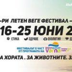 Втори Летен Веге Фестивал