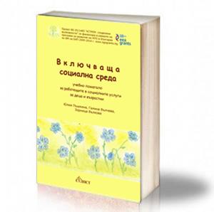 Book Cover: Наръчник - Влючваща социална среда - Юлия Пъшкина, Галина Вълчева, Зорница Вълкова