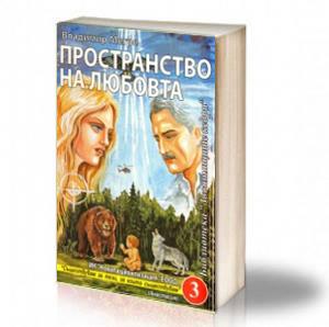 Book Cover: Пространство на Любовта - Владимир Мегре