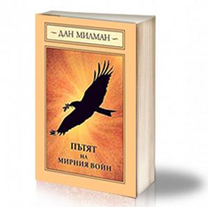 Book Cover: Пътят на мирния войн - Дан  Милмън