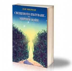 Book Cover: Свещеното пътуване на мирния войн - Дан Милмън
