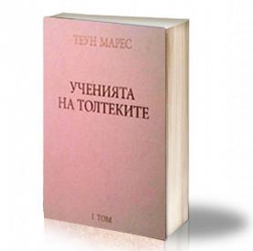 """Book Cover: """"Ученията на толтеките"""" том 1 - Теун Марес"""