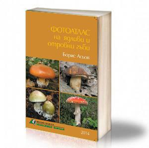 Book Cover: Фотоатлас на ядливи и отровни гъби - Борис Асьов