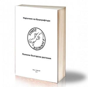 Book Cover: Полезни български растения - Наръчник на бушкрафтъра