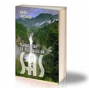 Book Cover: Ръководство по оцеляване на SAS - Джон Уайзман