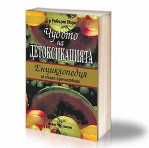 Book Cover: Чудото на детоксикацията: Енциклопедия за пълно прочистване - Д-р Робърт Морс