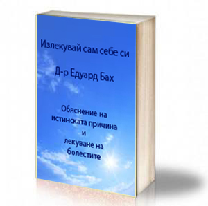Book Cover: Излекувай сам себе си - Д-р Едуард Бах
