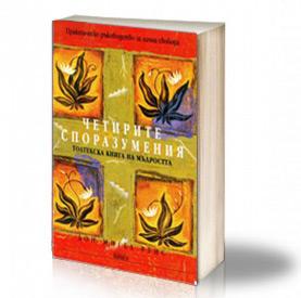 Book Cover: Четирите споразумения - Дон Мигел Руис