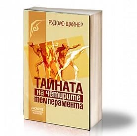 Book Cover: Тайната на четирите темперамента - Рудолф Щайнер