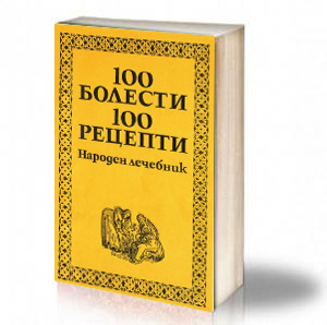 Book Cover: 100 болести, 100 рецепти - Народен лечебник