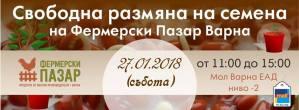 Свободна размяна на семена @ Варна