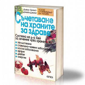 Book Cover: Съчетаване на храните за здраве - Дорис Грант, Джийн Джойс