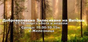 Доброволческо Горско Залесяване на Витоша - Зеленият Отбор @ с. Железница