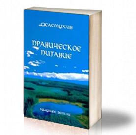 Book Cover: Хранене с прана - Джасмухин