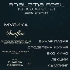 Фестивал Аналема – 13-15 август