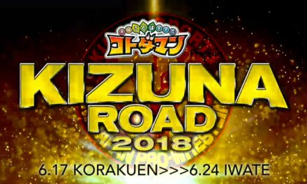 NJPW Kizuna Road 2018 – Night Two (June 17, 2018)