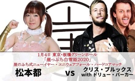 Match Review: Miyako Matsumoto vs. Chris Brookes (Gake No Fuchi Joshi Pro Wrestling Snow White 2020) (January 04, 2020)