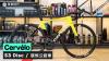 捷安特新車發表 PROPEL鋁車現身 -單車時代CYCLINGTIME.com 自行車賽事報導、單車環島路線、新手教學