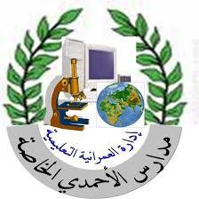 مدارس الأحمدي الخاصة