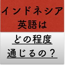 インドネシアで英語や日本語はどの程度通じる?インドネシア留学経験者が解説!