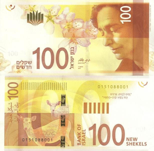 Money in Israel - 100 ILS