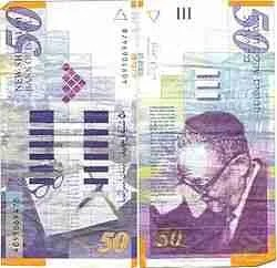 Money in Israel - old 50 ILS note
