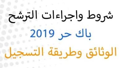 Calendrier Scolaire 20202019.باك حر Inscription Bac Libre 2020 Maroc