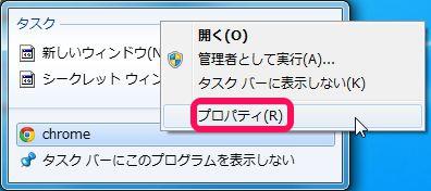 20140721101117_chrome_incognito