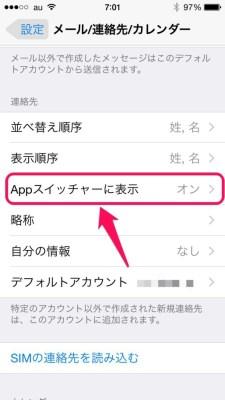 20140924_084550_iOS8マルチタスク画面で電話履歴を消す