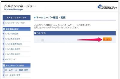 20150703_095555_Gonbei Domainネームサーバー変更