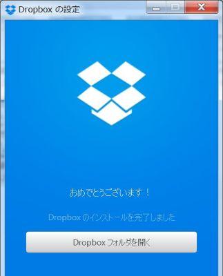 20150528_190708_Dropbox一部同期