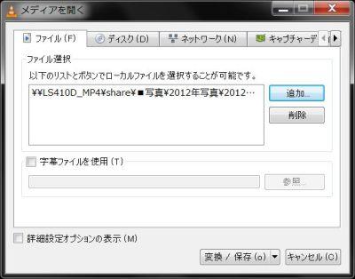 20150530_091416_WMVからMP4変換_VLC