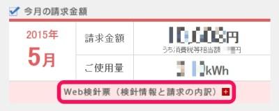 でんき家計簿001