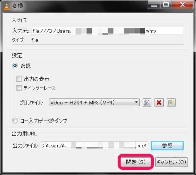 20150530_091943_WMVからMP4変換_VLC