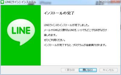 20150619_091952_LINEのWindowsアプリ導入