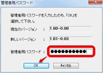 20150706_084305_LS410Dファームウェア更新