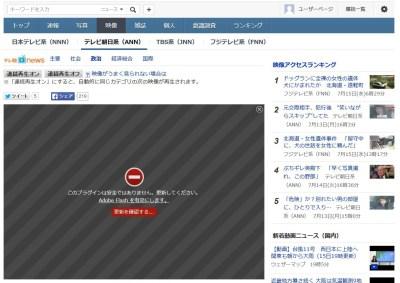 20150715_195417_Firefoxが標準でFlash Playerを遮断