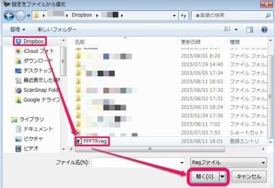 20150811_180348_ffftp設定を移行