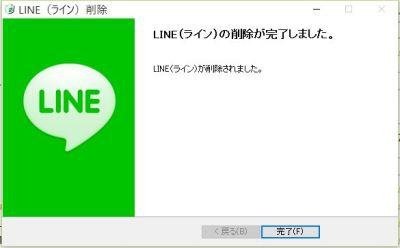 20151213_093439_LINE削除