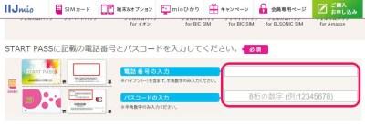 20151202_155055_IIJmio追加申込
