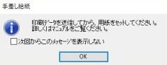 20151227_152037_筆王プリンタ設定