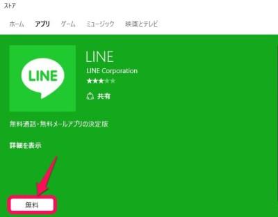 20151214_081612_WIN10用LINE
