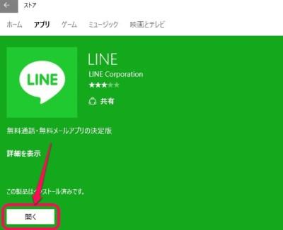 20151214_082217_WIN10用LINE
