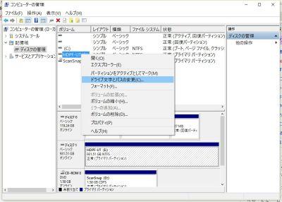 20160119_181304_Windows10で外部ディスクを固定