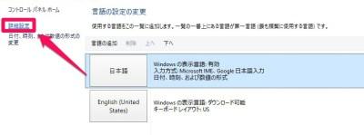 20160119_075537_WINDOW10でGoogle日本語入力を固定