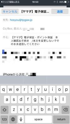 20160119_195321_ヤマダ電子保証書