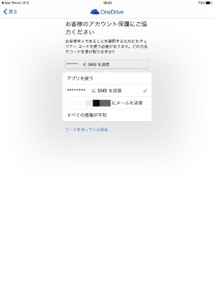 20160103_190131_iPadでOneDrive
