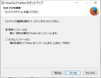 20160109_155400_FireFox64bit版インストール